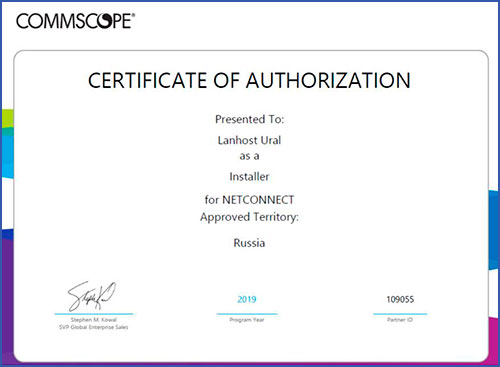Сертификат COMMSCOPE